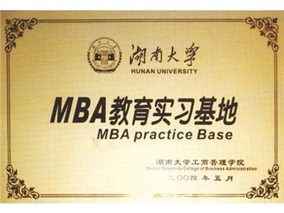MBA教育实习基地