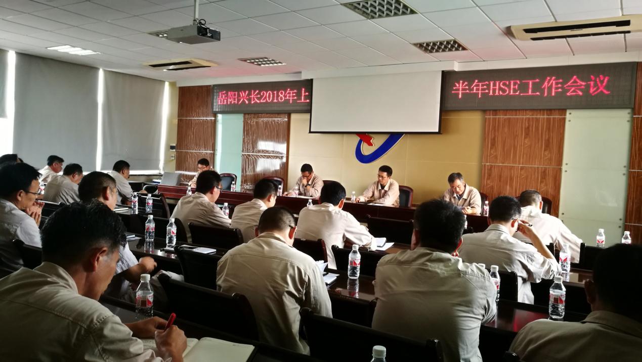 公司组织召开半年度HSE工作会议