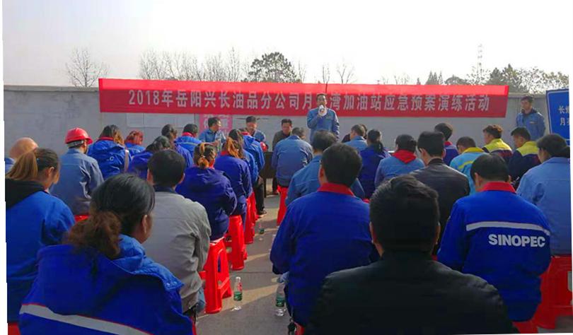 岳阳龙8娱乐登录油品分公司举行安全应急预案演练