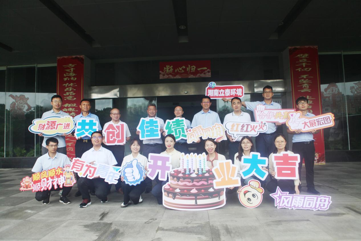 湖南立泰环境工程有限公司创立大会顺利召开